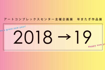 年またぎ作品展「2018→19 展」 2019年1月8日(火)-1月20日(日)