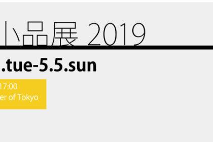 ACT小品展2019 / ACT small art show 2019