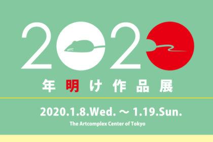 アートコンプレックスセンター企画展「2020 年明け作品展」 / 2020年1月8日(水)-1月19日(日)