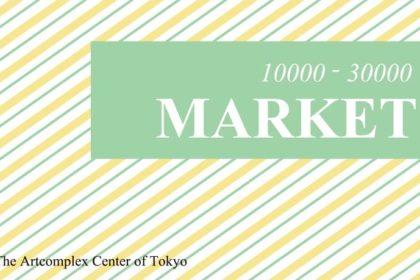 ACT企画展「10000-30000マーケット」