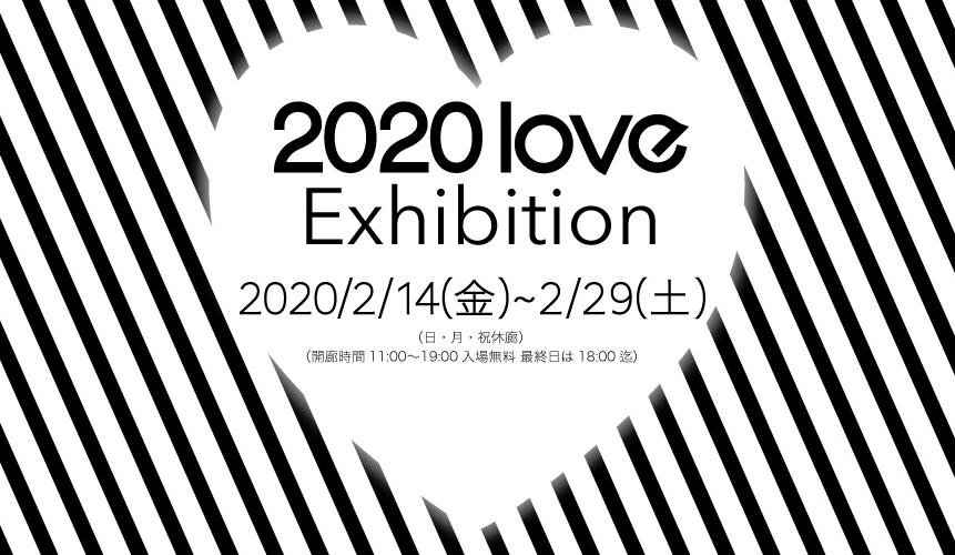 2020_LOVE展