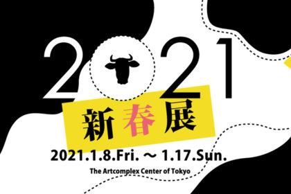 2021年ACT新春展 2021年1月8日(水)~2021年1月17日(日)