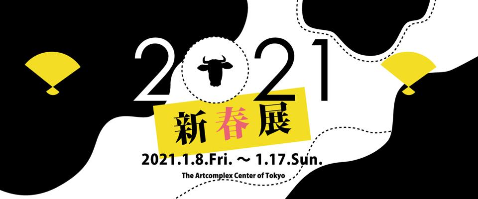 ACT2021_新春展_960x400