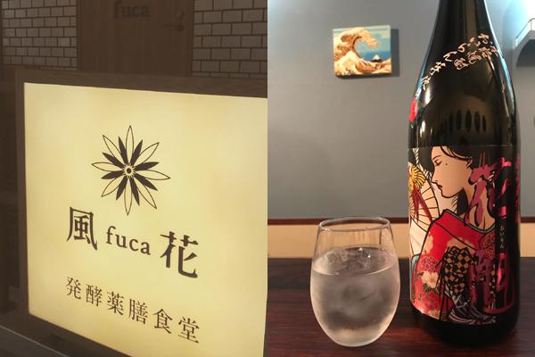 MV_fuca2020