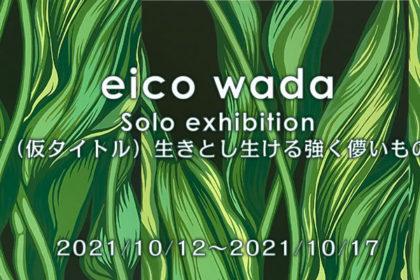 個展「(仮タイトル)生きとし生ける強く儚いもの」solo exhibition 2021