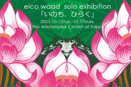 個展「いのち、ひらく」solo exhibition 2021